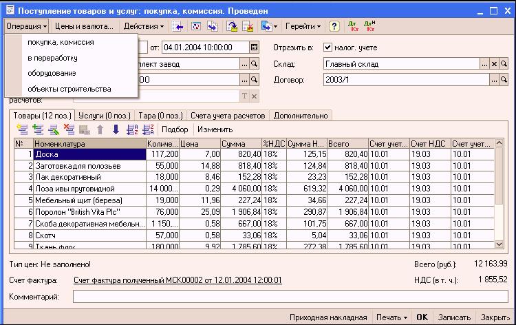 Как посмотреть приход товара в 1с 8.2