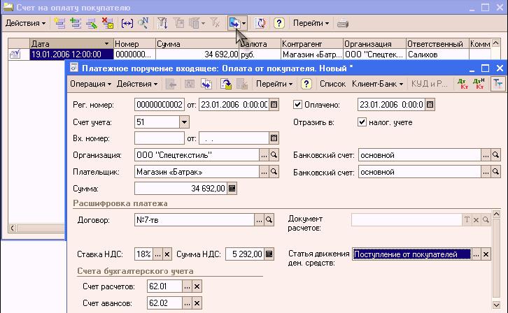 Программа Счет Фактура 2006