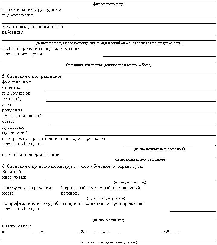 Образцы заявок на обучение и семинары судоводители