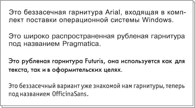 Рис 1 4 рубленые гарнитуры