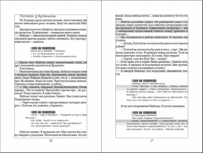 Схема верстки текстов