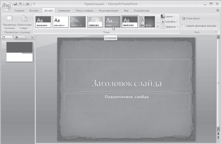 Темы На Презентация Microsoft Office Powerpoint Скачать Бесплатно