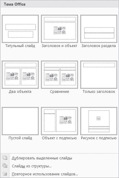 Макеты Для Powerpoint 2007