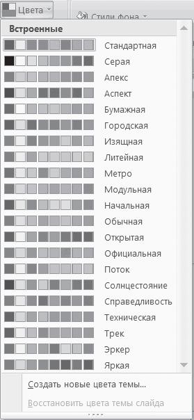 Выберите одну из цветовых схем