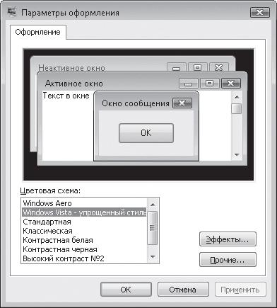 стиль Windows Aero (а это