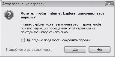 Как увидеть пароль вместо звездочек в браузерах