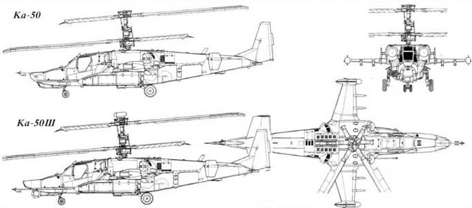 вертолетов Ка-50 и Ми-28.