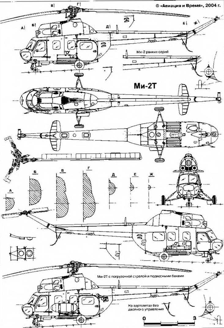 8 ноября 199G г Ми-2У
