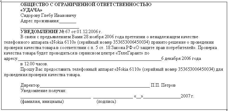 квитанция на ремонт телефона образец