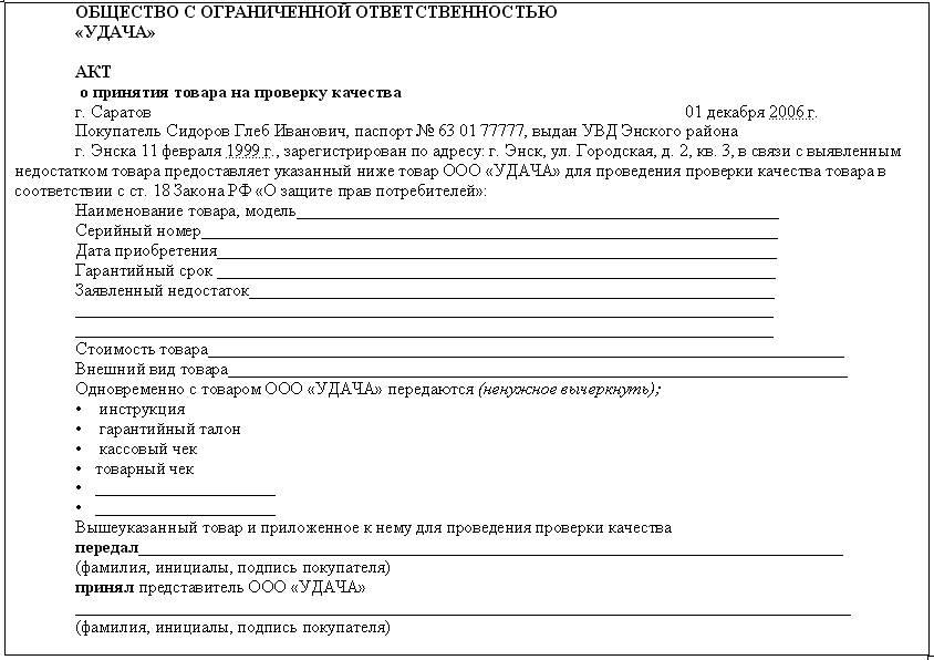 расписка об оплате ремонта автомобиля образец